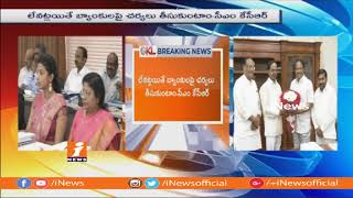 CM KCR Meets With District Collectors Over Discuss Rythu Bandhu Cheques Scheme | iNews - INEWS