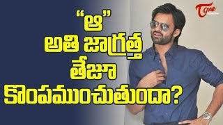 Sai Dharam Tej Over Cautious About Inttelligent - TELUGUONE