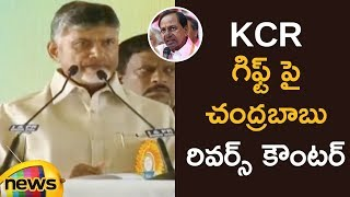 Chandrababu Naidu Strong Counter to KCR Over his Comments on Return Gift | Mango News - MANGONEWS