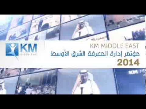 KM Middle East 2014 (مؤتمر إدارة المعرفة - الشرق الأوسط 2014)
