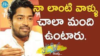 నా లాంటి వాళ్ళు చాలా మంది ఉంటారు  - Actor Allari Naresh || Anchor Komali Tho Kaburlu - IDREAMMOVIES