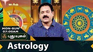 Neram Nalla Neram – Know your Astrology 20-07-2017  PuthuYugam TV Show