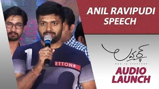 Anil Ravipudi Speech - Lover Audio Launch - Raj Tarun, Riddhi Kumar | Annish Krishna - DILRAJU