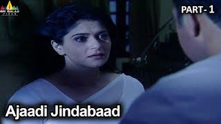 Horror Crime Story Ajaadi Jindabaad Part - 1 | Aatma Ki Khaniyan | Sri Balaji Video - SRIBALAJIMOVIES