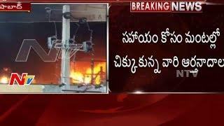 Fire Accident in Shamshabad Lodge || 50 Members in Lodge || NTV - NTVTELUGUHD