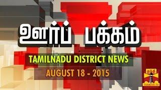 Oor Pakkam 18-08-2015 Tamilnadu District News in Brief (18/08/2015) – Thanthi TV News