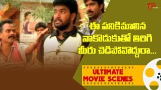 ఈ పనికిమాలిన నాకొడుకుతో తిరిగి మీరు చెడిపోవద్దురా..| Telugu Ultimate Movie Scenes | TeluguOne - TELUGUONE