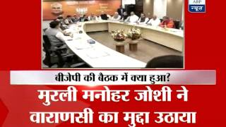 Argument between Murli Manohar Joshi & Rajnath Singh over Varanasi LS seat - ABPNEWSTV