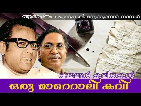 Oru Matolikkavi | Vayalar Kavithakal | V.Madhusoodanan Nair