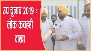 उप चुनाव 2019 लोक कचहरी दाखा