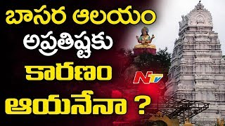 Who is Responsible For Basara Gnana Saraswati Temple Controversies? || Off The Record || NTV - NTVTELUGUHD