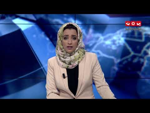 نشرة اخبار  الحادية عشر مساءا | 16-07-2018 | تقديم اماني علوان | يمن شباب