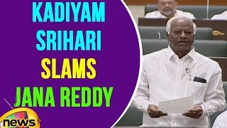 Kadiyam Srihari Slams Congress Jana Reddy Over Children's Day | TS Assembly | Mango News - MANGONEWS