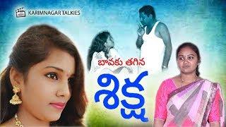 Bavaku thagina shiksha //latest telugu short film //karimnagar talkies - YOUTUBE