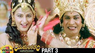 Yamalokam Indralokamlo Sundara Vadana 2019 Telugu Full Movie HD | Vadivelu | Part 3 | Mango Videos - MANGOVIDEOS