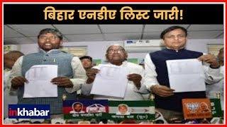 Lok Sabha Elections 2019: NDA Announces Bihar Candidate List For40 Seats; बिहार एनडीए लिस्ट जारी - ITVNEWSINDIA