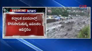 ఉత్తరాదిని వణికిస్తున్న వరదలు | Massive flooding across North India | CVR NEWS - CVRNEWSOFFICIAL