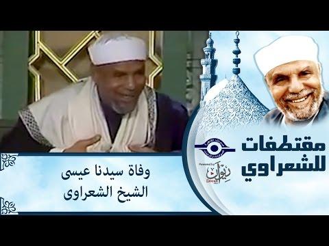 الشيخ الشعراوي | وفاة سيدنا عيسى