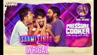 Saami Lingo Lyrical || Pressure Cooker Movie || Sai Ronak || Rahul Sipligunj - ADITYAMUSIC