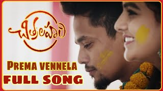 Prema vennela full Cover song Chitralahari movie | Mehaboob Dil Se | Vaishnavi Chaitanya | SS2708 - YOUTUBE