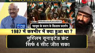 Taal Thok Ke: Did BJP make a biggest mistake to support Mehbooba Mufti? Watch special mistake - ZEENEWS