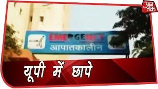 UP: नॉएडा, मेरठ, लखनऊ के बड़े अस्पताल, क्लिनिक पर आयकर रेड - AAJTAKTV