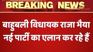 UP: Raja Bhaiya to launch new political party - ABPNEWSTV