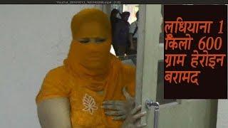 video:लुधियाना 1 किलो 600 ग्राम हेरोइन बरामद