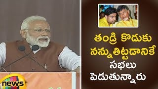 PM Modi Says That Chandrababu And His Son Were Putting Public Meets For Abusing Me Only | Mango News - MANGONEWS