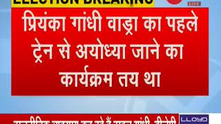 Breaking News: Priyanka Vadra's Ayodhya visit gets postponed to 29th March - ZEENEWS