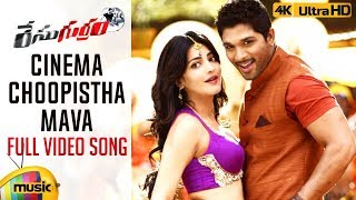 Cinema Choopistha Mava Full Video Song 4K   Race Gurram Songs   Allu Arjun   Shruti Haasan  S Thaman - MANGOMUSIC