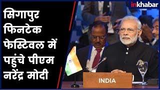 PM Modi in Singapore for ASEAN-India summit | सिंगापुर फिनटेक फेस्टिवल में पहुंचे पीएम नरेंद्र मोदी - ITVNEWSINDIA