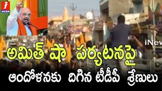 TDP Leaders Activists Slogans Amit Shah Go Back Over Tour In Srikakulam | iNews - INEWS
