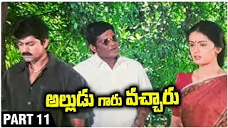 Alludu Garu Vacharu Telugu Full Length Movie | Part- 11 | Jagapathi Babu | Abbas | Heera | Kousalya - RAJSHRITELUGU
