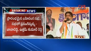 Bhatti Vikramarka speech at Alampur T Congress Campaign Meet | CVR News - CVRNEWSOFFICIAL