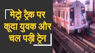 Lucky escape for man crossing Delhi Metro tracks | मेट्रो ट्रैक पर बाल-बाल बचा युवक - ZEENEWS
