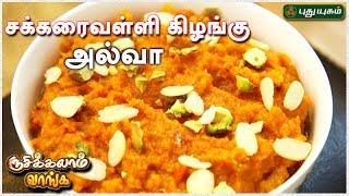 Sakkaravalli Kizhangu Halwa – Rusikkalam Vanga 17-07-2017 – Puthuyugam tv Show