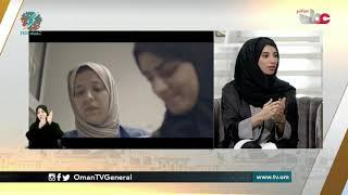 المرأة العمانية ومجال الابتكار وزيادة الاعمال .. حلقة عمل وطنية تلبي الطموح لبناء مستقبلي مبهر