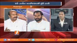 Debate | AP and Telangana MPs Protest Reach To Parliament Over Bifurcation Promises | Part-1 | iNews - INEWS