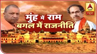 Ram Mandir: BJP issues whip to its MPs - ABPNEWSTV