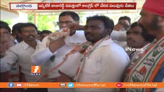 TRS Activists Join Congress Party In Presence Of Jana Reddy | iNews - INEWS