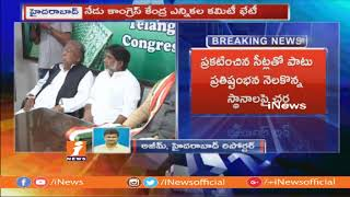 TPCC Chief Uttam Kumar Reddy & Kuntiya To Attend Congress Central Election Committee Meeting | iNews - INEWS