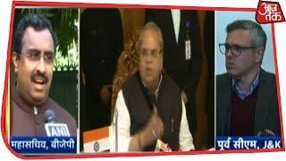 Ram Madhav को Omar Abdullah का चैलेंज- PAK लिंक साबित करो या माफी मांगो - AAJTAKTV