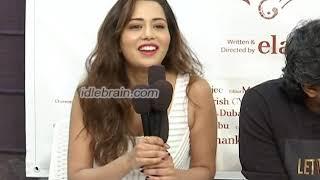 Pyaar Prema Kadhal Trailer Launch by megastar Chiranjeevi - idlebrain com - IDLEBRAINLIVE