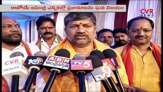 TDP Leader L.Ramana expressed confidence that Mahakutami will win in T-Assembly elections | CVR NEWS - CVRNEWSOFFICIAL