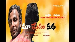 Maa prema katha ||Telugu short film 2019|| Directed by D.Shiva Ganesh - YOUTUBE