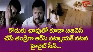 RP Patnaik Ultimate Movie Scene From Broker | TeluguOne - TELUGUONE