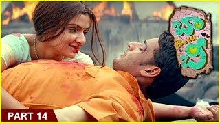 Bobby Telugu Movie Parts 14 | Mahesh Babu  | Aarthi Agarwal | Prakash Raj | Raghuvaran - RAJSHRITELUGU