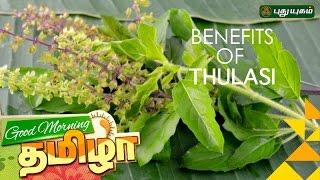 Tulasi health benefits | Unave Marundhu | 17/11/2016 | PuthuYugam TV Show