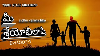 Mi sreyobhilashi Episode -1 telugu short film by sidhu varma - YOUTUBE